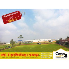 Land For Sale Choam Chao (P-000516)