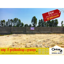 Land For Rent (P-000505)